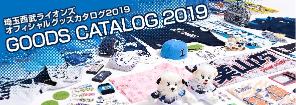 goods_catalog